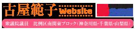 公明党衆議院議員 古屋範子Website